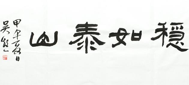 形容竹子的成语